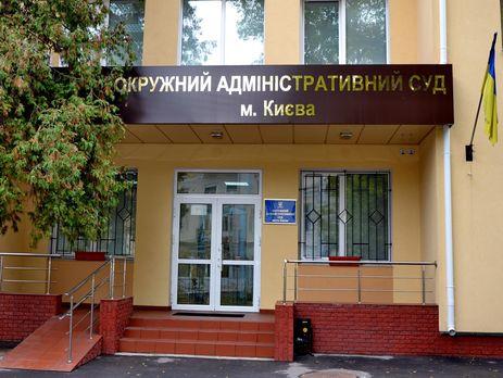 Окружний адміністративний суд м. києва